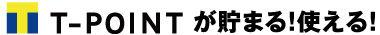貯まる使える横ロゴ.jpg
