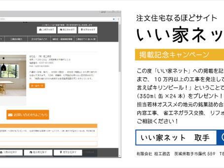 いい家ネット掲載記念キャンペーン!