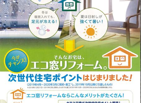 次世代住宅ポイント付きます!エコ窓リフォーム受付中!