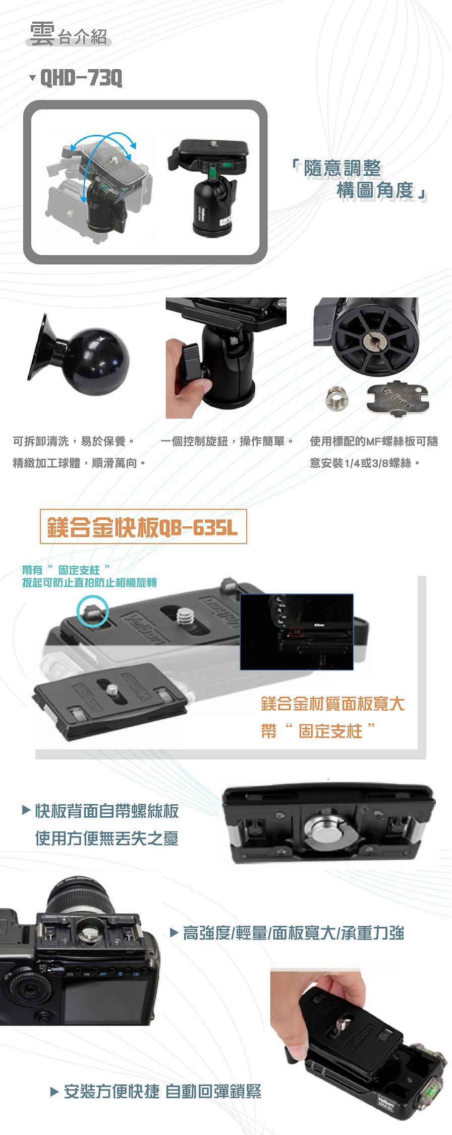 HEAD雲台-球型QHD-06.jpg