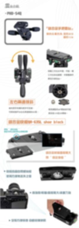 HEAD雲台-三向PHD-02.jpg