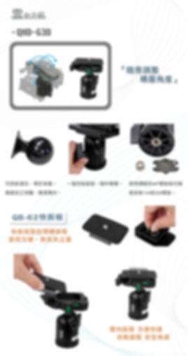 HEAD雲台-球型QHD-04.jpg