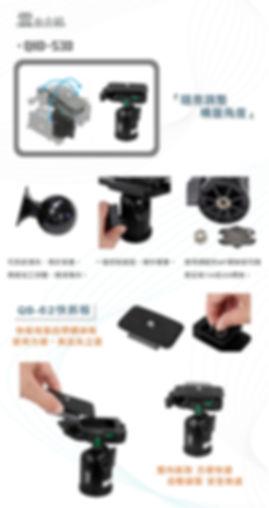 HEAD雲台-球型QHD-03.jpg
