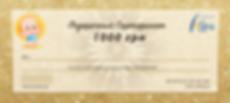 Подарочный сертификат 1000 гривень