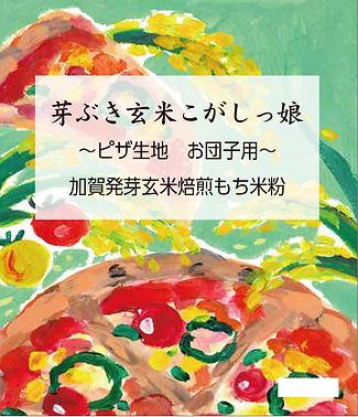 芽ぶき玄米こがしっ娘~ピザ・団子用~.jpg