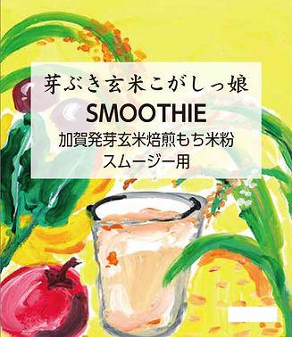 芽ぶき玄米こがしっ娘~スムージー用~.jpg