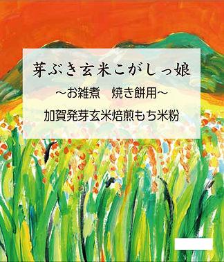 芽ぶき玄米こがしっ娘~焼餅・雑煮用~.jpg