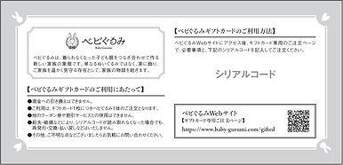giftcard_back.JPG