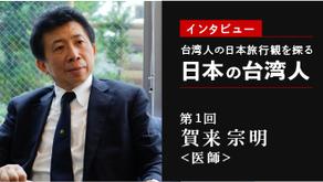 「台湾にはない、日本だけのもの」を、きめ細やかな情報とサービスで楽しみたいんです / 【第1回】 賀来宗明