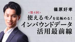 【第4回】あなたはどこまでデータを活用できていますか? / 講師 篠原好孝
