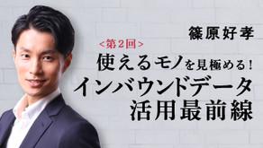 【第2回】インバウンドデータを実際に使うために / 講師 篠原好孝