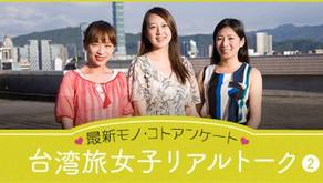 【第2回】人力車体験は大好き!でも、台湾人にとって重要な要素がひとつ足りない!?