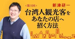 【第5回】受入環境整備の実践〜免税対応〜 / 講師 新津研一