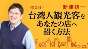 【第2回】マーケティングと商品施策の考え方 / 講師 新津研一