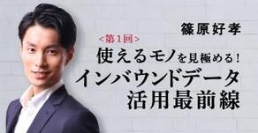 【第1回】成果を導くインバウンドデータとは何か?/ 講師 篠原好孝
