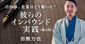【第4回】「こんにちは」から始める、私のインバウンド実践 / 講師 田熊力也