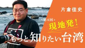 【第4回】屏東県の片田舎に根付く日台の絆 / 講師 片倉佳史