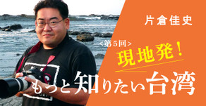【第5回】特急「指宿のたまて箱」と黒ごまぷりん / 講師 片倉佳史