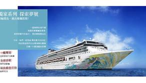 """ライオントラベルの""""台湾一周""""クルーズ 10月下旬から運航開始"""