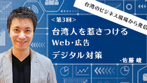 【第3回】各デジタル広告の特徴を摑もう / 講師 佐藤峻