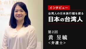 30代以上が熱烈に求めているのは、観光客の少ない日本の「穴場」情報です / 【第2回】 黄 昱毓