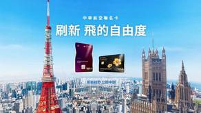 中国信託銀とチャイナエアラインが提携カード発行 さらなる旅行消費の拡大に期待