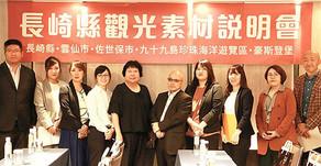 長崎県がハウステンボスなどとともに、観光素材を熱烈アピール