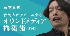 【第5回】中国語サイト制作は文章の翻訳に加え、HTML内の記述も台湾向けに最適化 / 講師 萩本良秀
