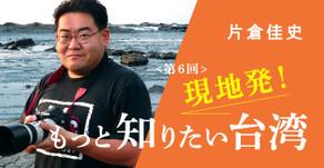 【第6回】鹿児島名物・黒豚は、台湾でも定番の「とんかつ」で楽しむ / 講師 片倉佳史