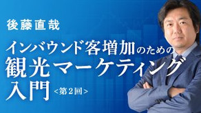 【第2回】観光マーケティングの基本「R-STP」について /講師 後藤直哉