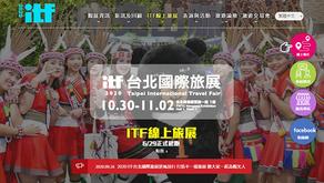 2020 ITF台北国際旅展 10/30~11/2の日程で予定通り開催へ