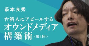 【第4回】単に日本語サイトの直訳では通じない、中国語サイトの翻訳を考える / 講師 萩本良秀