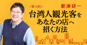 【第3回】受入環境整備の実践〜言語対応〜 / 講師 新津研一
