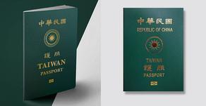 台湾がパスポートの新デザイン発表 「TAIWAN」大きくして中国との混同回避