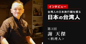 新しい味にも臆することなく、日本に対する情報感度は驚くべき高さです / 【第3回】 謝 天傑