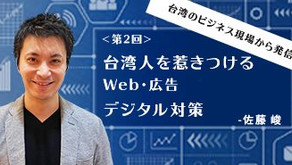 【第2回】台湾SEO 徹底解剖〜台湾 SEO で勝つ3つの要素 / 講師 佐藤峻