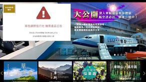 チャイナエアライン傘下の華旅旅行社が閉業 大幅な損失出す前にと決断