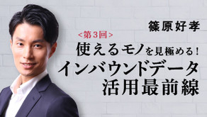 【第3回】インバウンドデータを広告配信に活用する / 講師 篠原好孝