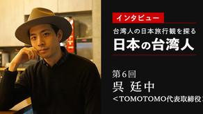 動画インフルエンサー「網紅(ワンホン)」の発信する日本の姿は、どんどんディープになっています / 【第6回】呉 廷中
