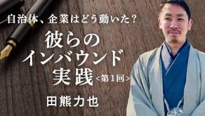 【第1回】『プレ旅行前』に、SNSを効果的に利用した店舗 / 講師  田熊力也