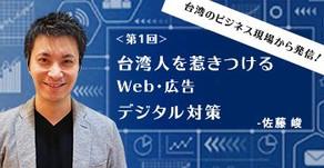 【第1回】台湾人が読みたくなるウェブサイト制作に必要なこと / 講師 佐藤 峻