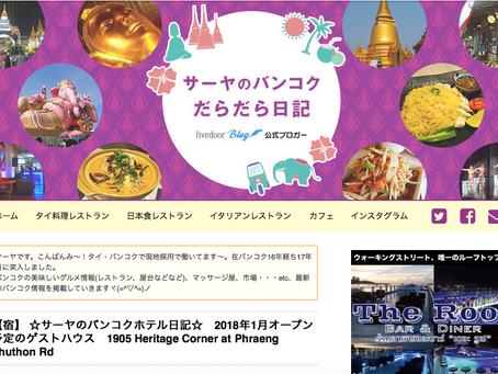 Thank you sayabangkok.doorblog.jp