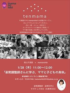tenmama2021:1.001.jpeg