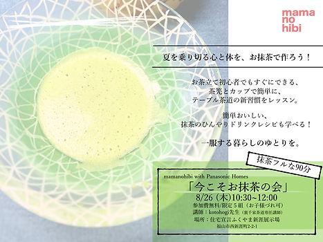お茶チラシ3種.002.jpeg