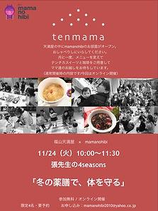 tenmama薬膳11月JPG.001.jpeg