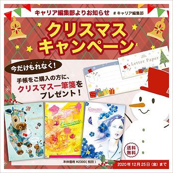 【最終】クリスマスキャンペーン1204.jpg