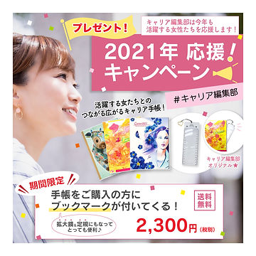 2021応援キャンペーン.jpg