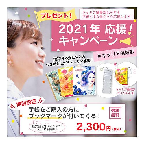 【ブックマークセット】★送料無料★Career 2021 キャリア女性のビジネス手帳