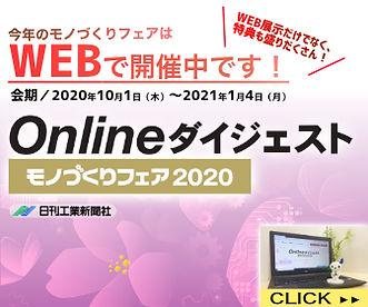 「モノづくりフェア2020+Onlineダイジェスト」レクタングル_336×28