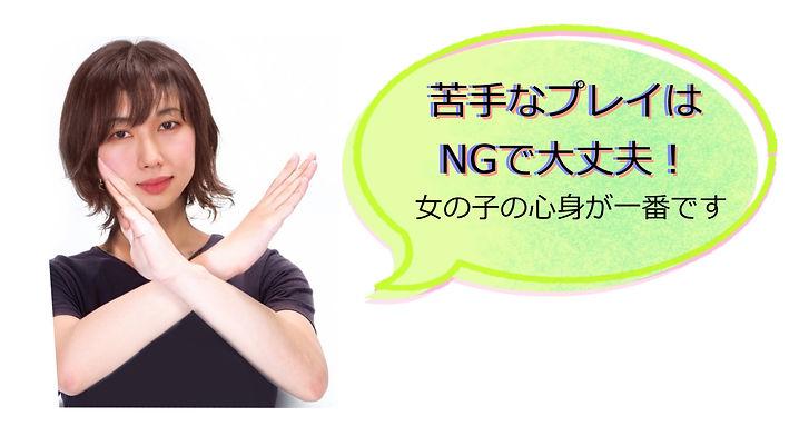 NGプレイ.jpg